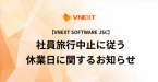 【VNEXT SOFTWARE JSC】社員旅行中止に従う休業日に関するお知らせ