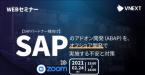 【終了】【SAPパートナー様向け】SAPのアドオン開発(ABAP)を、オフショア開発で実施する不安と対策