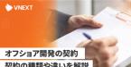 オフショア開発の契約 契約の種類や違いを解説